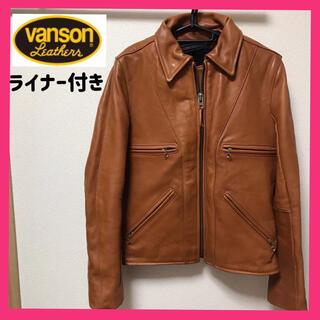 バンソン(VANSON)のvanson バンソン ライダースジャケット レザージャケット 革ジャン 美品(レザージャケット)