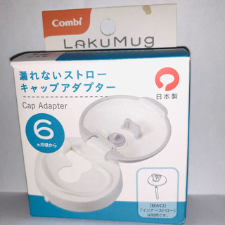 コンビ(combi)の新品⭐︎コンビ  ラクマグ キャップアダプター(マグカップ)