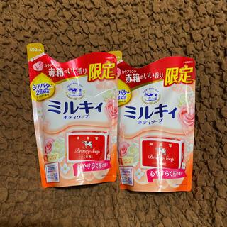 ギュウニュウセッケン(牛乳石鹸)のミルキィ ボディソープ 詰替 赤箱 2つセット(ボディソープ/石鹸)