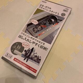 ニトリ(ニトリ)の【新品未使用‼️】NITORIざる・ボウル・フライパンスタンドL(収納/キッチン雑貨)
