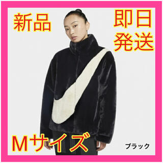 ナイキ(NIKE)の【新品】ナイキ NIKE フェイクファー ジャケット Mサイズ ブラック(毛皮/ファーコート)