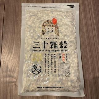 【新品・未開封】タマチャンショップ 三十雑穀 白 1袋(米/穀物)
