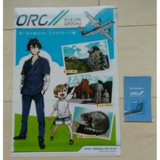 オリエンタルエアブリッジ☆携帯クリーナー(航空機)