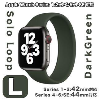 アップルウォッチ(Apple Watch)のソロループ Lサイズ【ダークグリーン】Apple Watch 42/44(ラバーベルト)