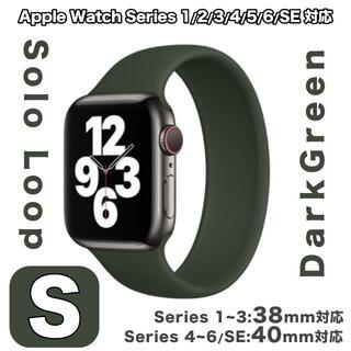 アップルウォッチ(Apple Watch)のソロループ Sサイズ【ダークグリーン】Apple Watch 38/40(ラバーベルト)
