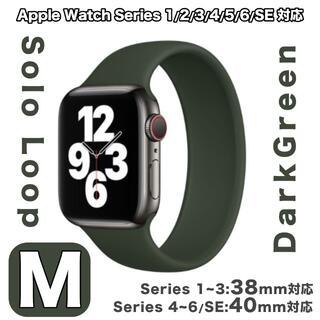 アップルウォッチ(Apple Watch)のソロループ Mサイズ【ダークグリーン】Apple Watch 38/40(ラバーベルト)