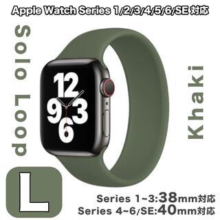 アップルウォッチ(Apple Watch)のソロループ Lサイズ【カーキー】Apple Watch 38/40(ラバーベルト)