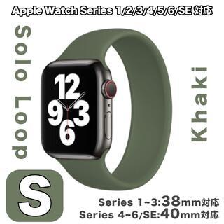 アップルウォッチ(Apple Watch)のソロループ Sサイズ【カーキー】Apple Watch 38/40(ラバーベルト)