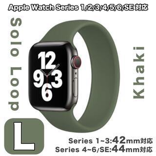 アップルウォッチ(Apple Watch)のソロループ Lサイズ【カーキー】Apple Watch 42/44(ラバーベルト)