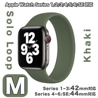アップルウォッチ(Apple Watch)のソロループ Mサイズ【カーキー】Apple Watch 42/44(ラバーベルト)