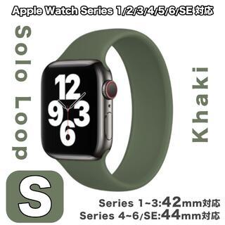 アップルウォッチ(Apple Watch)のソロループ Sサイズ【カーキー】Apple Watch 42/44(ラバーベルト)