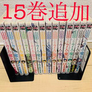 値下げ!山田くんと7人の魔女 1-14巻セット!(少年漫画)