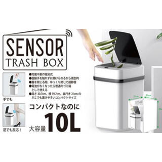 ★新品★ センサー式 ダストボックス 自動開閉 ゴミ箱 10L