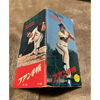プロ野球 1977年 ファン手帳(記念品/関連グッズ)
