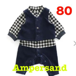 ampersand - 新品未使用 タグ付 ベスト着せこみ風カバーオール