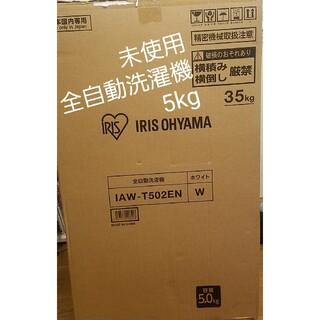 アイリスオーヤマ - 引き取り希望 未使用★アイリスオーヤマ 全自動洗濯機5kg簡易乾燥機能付き
