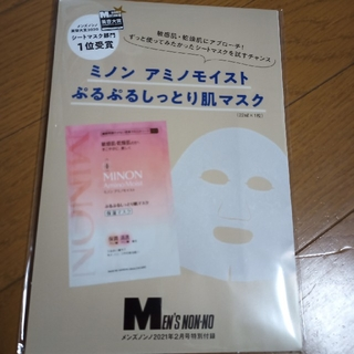 メンズノンノ 2月号 付録 ミノン 肌マスク(化粧水/ローション)