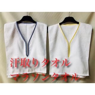 綿100%日本製!汗取りタオル/マラソンタオル*ハンドメイド*【ロングタイプ】(ランニング/ジョギング)