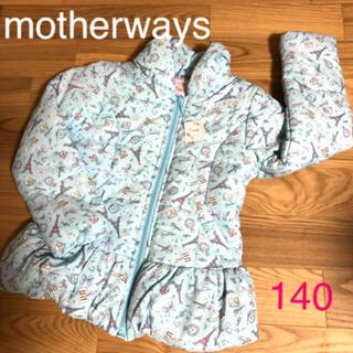 マザウェイズ(motherways)のマザウェイズ アウター 140 エッフェル塔 パリ 水色 ブルー(ジャケット/上着)