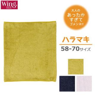 Wing - Wacoal ワコール Wing 腹巻
