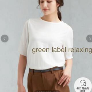 グリーンレーベルリラクシング(green label relaxing)の⚠️白だと分かりにくいので別写真見てね❣️シンプルでも凝ったデザインで素敵です(Tシャツ(半袖/袖なし))