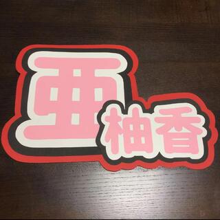 エスケーイーフォーティーエイト(SKE48)のSKE48 Team S 上村亜柚香うちわ文字(アイドルグッズ)