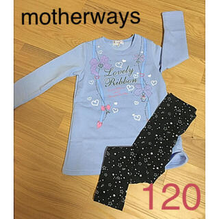 マザウェイズ(motherways)のマザウェイズ 120 裏起毛トレーナー セットアップ レギンスセット 裏シャギー(Tシャツ/カットソー)