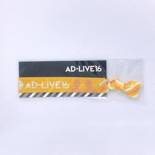 AD‐LIVE'16 公演記念リボンバンド 大阪会場2日目限定 オレンジ(その他)