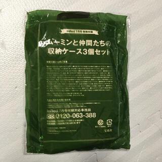 タカラジマシャ(宝島社)のムーミンと仲間たちの収納ケース3個セット(小物入れ)