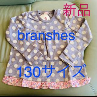 ブランシェス(Branshes)の新品 ブランシェス 130サイズ トップス(Tシャツ/カットソー)