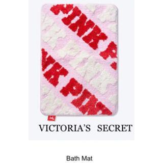 ヴィクトリアズシークレット(Victoria's Secret)のヴィクトリアシークレット新品バスマットPINK (バスマット)