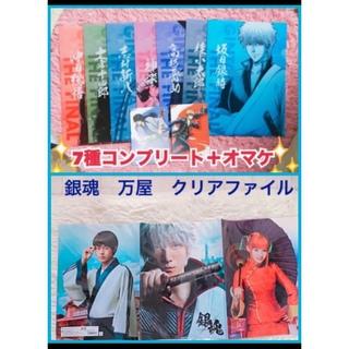 銀魂 クリアファイル 7枚コンプリートセット 沖田と桂のポストカード2枚セット(クリアファイル)