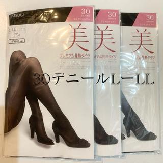 アツギ(Atsugi)のATSUGI アツギ アスティーグ 30デニール LーLL美 3足セット(タイツ/ストッキング)