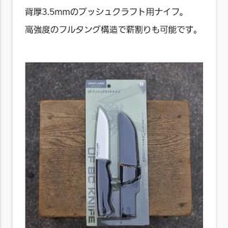 ユニフレーム(UNIFLAME)のユニフレーム ブッシュクラフトナイフ 新品未使用 バトニング BCナイフ(その他)