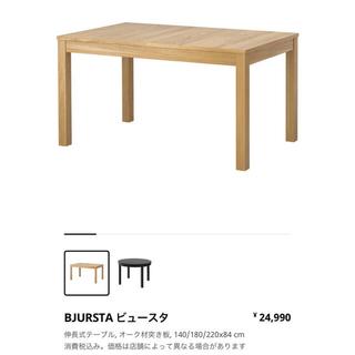 イケア(IKEA)のダイニングテーブル4点セット(ダイニングテーブル)