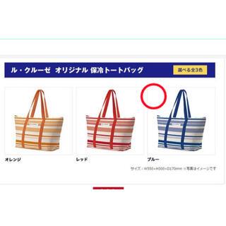 ルクルーゼ(LE CREUSET)の【新品】ル・クルーゼ 超特大保冷バッグ ブルー(エコバッグ)