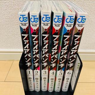 ファイアパンチ1-6巻セット!(少年漫画)