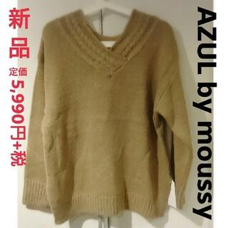 アズールバイマウジー(AZUL by moussy)の新品【AZUL by moussy】ニット セーター(ニット/セーター)