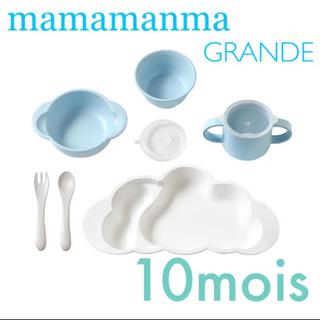 フィセル(FICELLE)のmamamanma grandeマママンマグランデ ブルー 10moisディモワ(離乳食器セット)