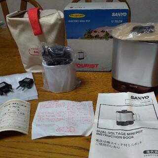 サンヨー(SANYO)のTOURIST ELECTRIC MINI POT(調理機器)