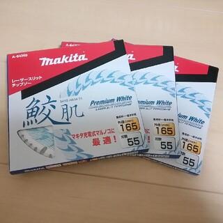 マキタ(Makita)のマキタ 鮫肌チップソー 165mm×55P A-64369 3枚セット(工具)