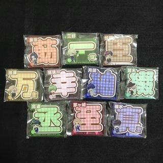 A3! 応援アクリルネームバッジ 10種セット(バッジ/ピンバッジ)