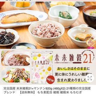 未来雑穀21 新品(米/穀物)