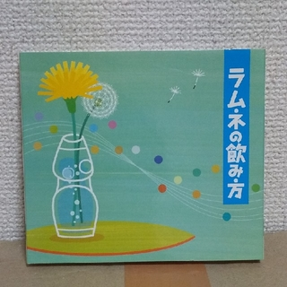 エスケーイーフォーティーエイト(SKE48)のSKE48  ラムネの飲み方(初回版)(ポップス/ロック(邦楽))