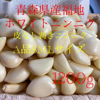 青森県産福地ホワイトニンニク 皮なし剥きニンニク SMLサイズ1200g(野菜)