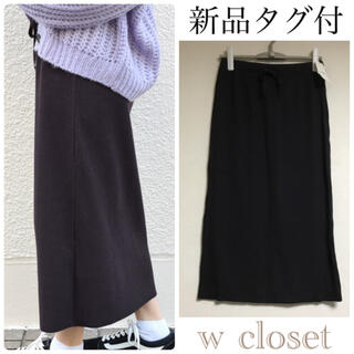 ダブルクローゼット(w closet)の【新品タグ付】w closetリブタイトスカート黒❃Iラインスカート(ロングスカート)