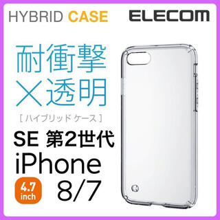 ELECOM - エレコム iPhone SE2 8 7 用ハイブリッドケース