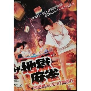 中古DVDザ・地獄麻雀 肉感燃える女の官能勝負(日本映画)