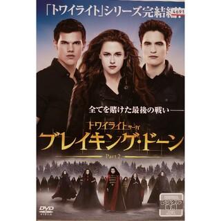 中古DVDブレイキング・ドーンPart2トワイライト・サーガ  ('12米(外国映画)