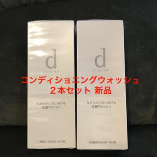ディープログラム(d program)のdプログラムコンディショニングウォッシュ2本セット(洗顔料)